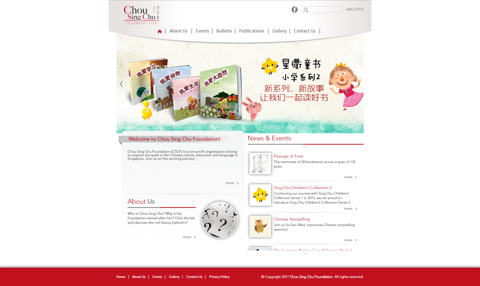 Chou Sing Chu Foundation 周星衢基金igniting Chinese culture education and language